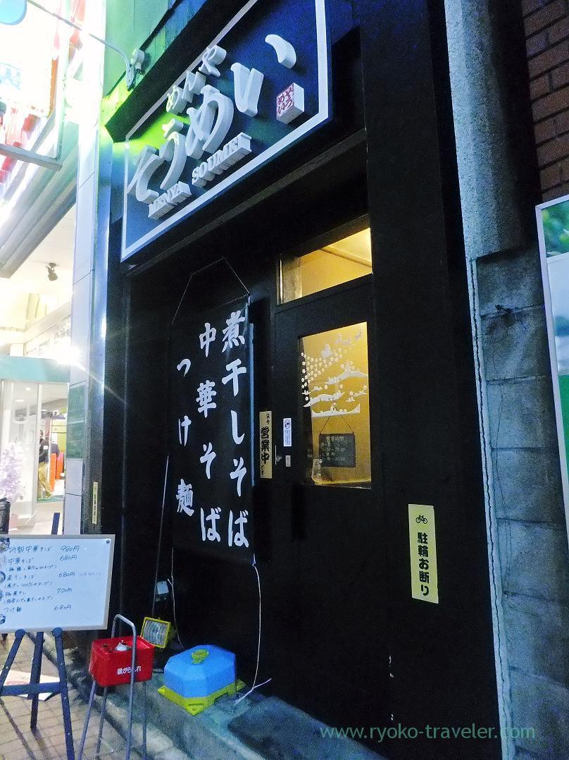 Appearance, Menya Soumei (Keisei Okubo)