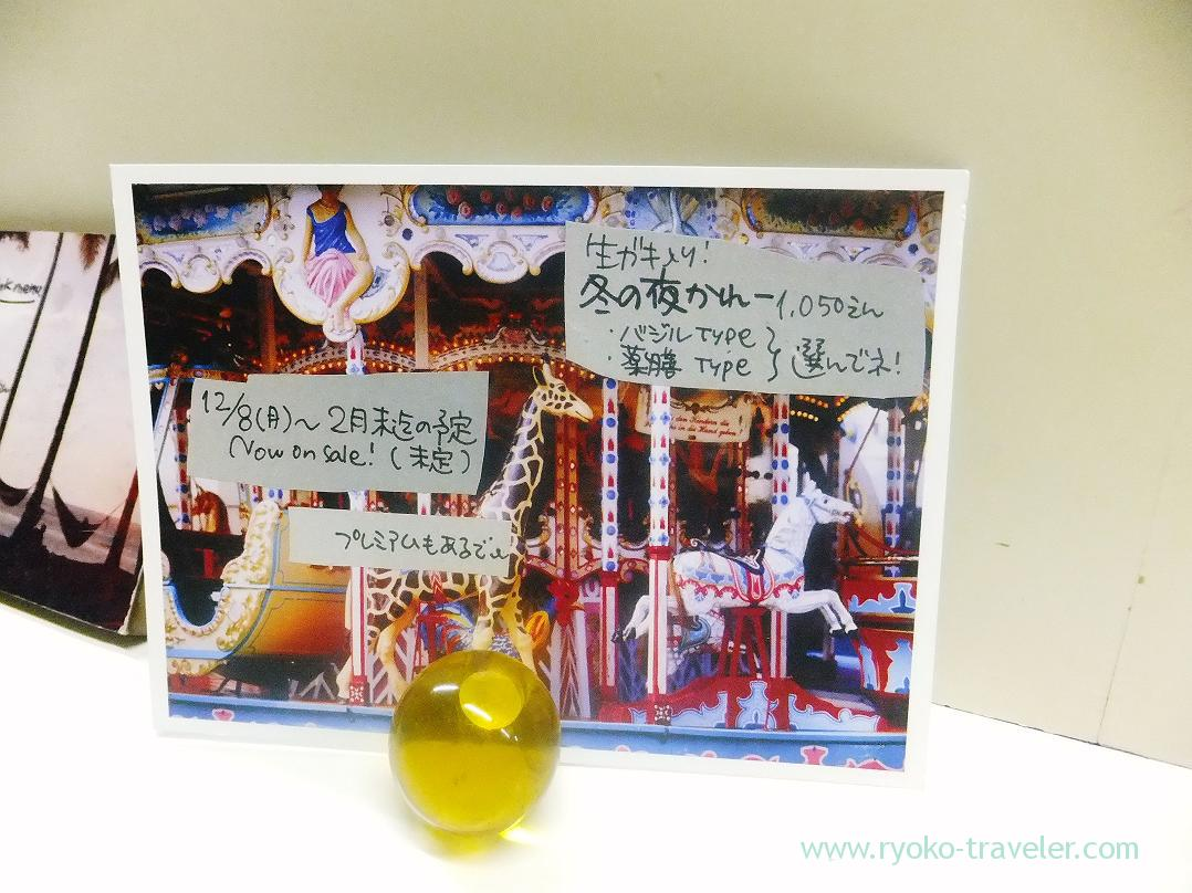Seasonal menu, Udon (Gotanda)