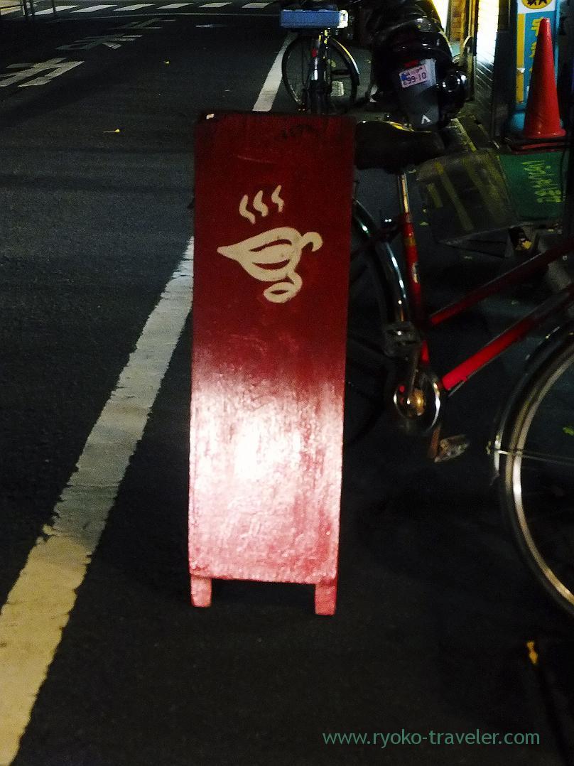 Signboard, Udon (Gotanda)