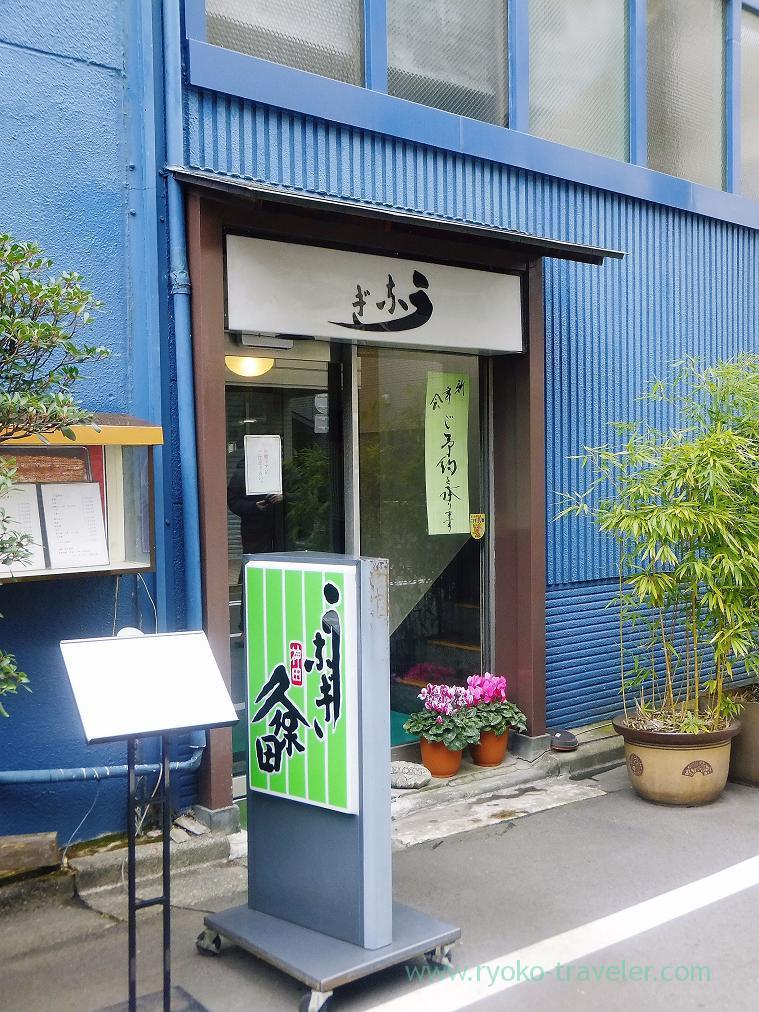 Appearance, Kubota (Suehirocho)
