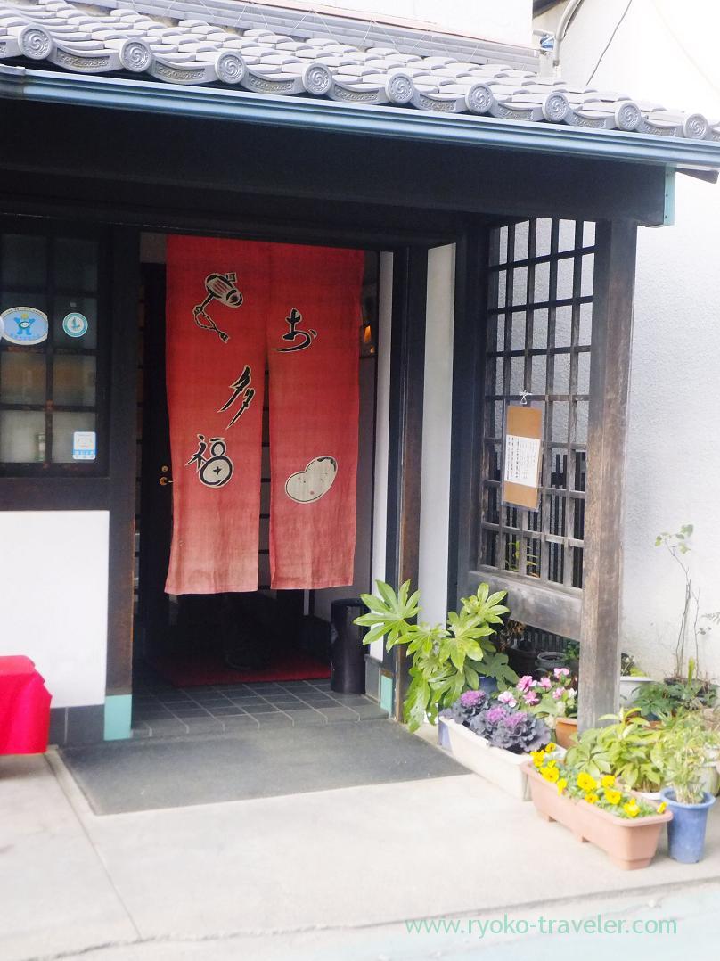 Entrance, Otafuku (Kamagaya-Daibutsu)