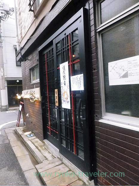 New year entrance, Hajime Sengyo-ten (Tsukiji)