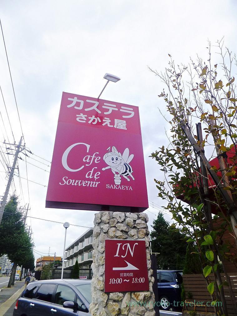 Signboard, Cafe de souvenir (Kamihongo)