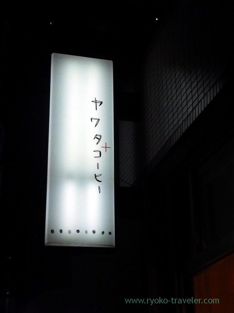 Signboard, Yawata plus coffee (Motoyawata)