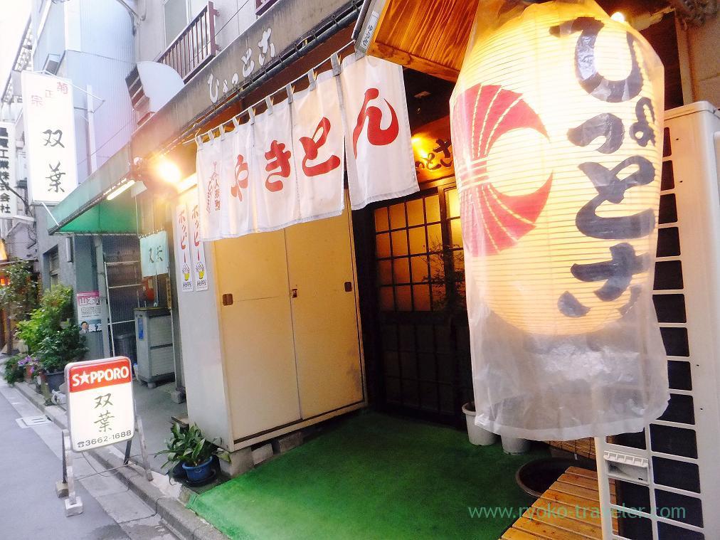 Apperance, Hyottoko (Ningyocho)