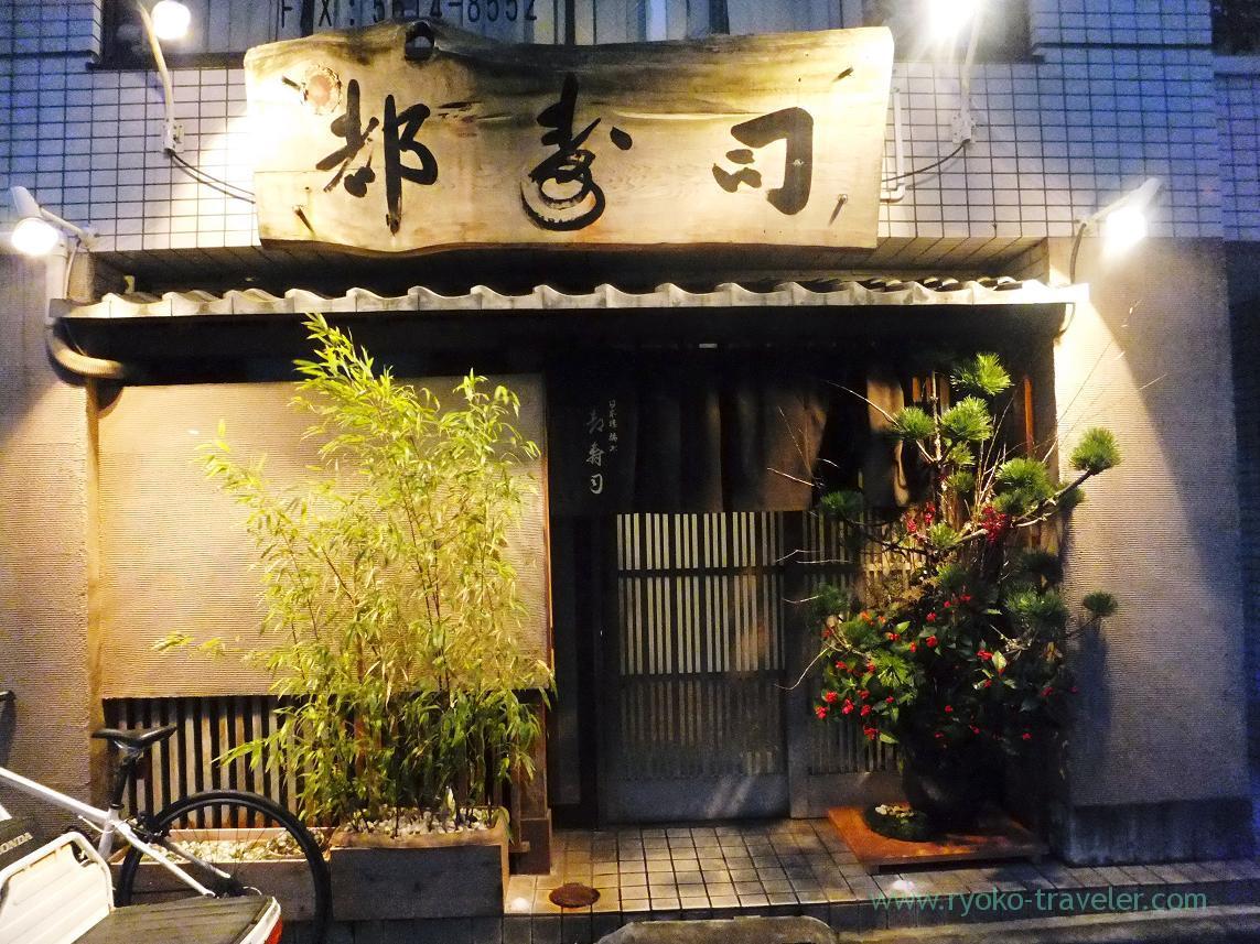 Apperance, Miyakozushi (Bakuro-Yokoyama)