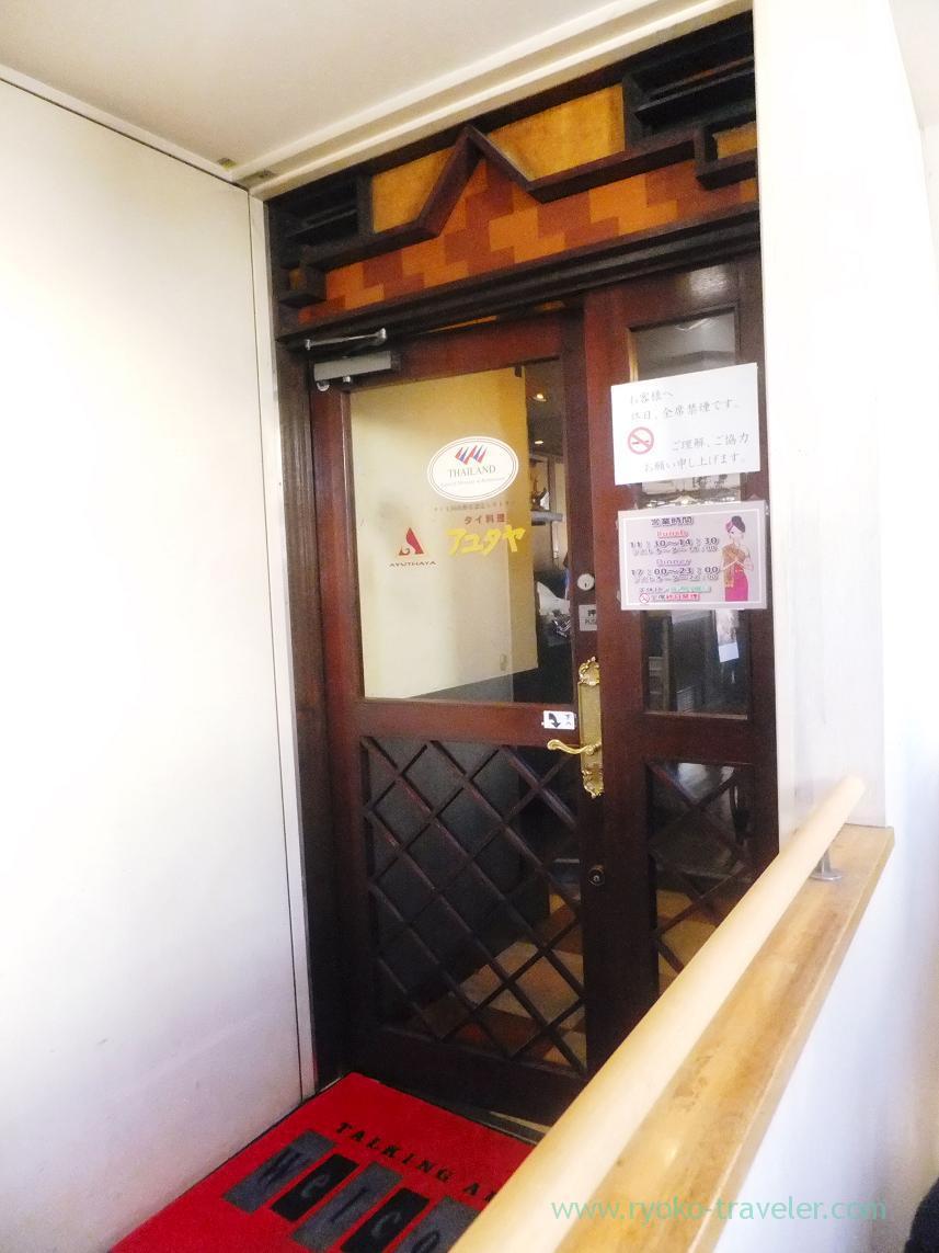 Entrance, Ayuthaya (Funabashi)