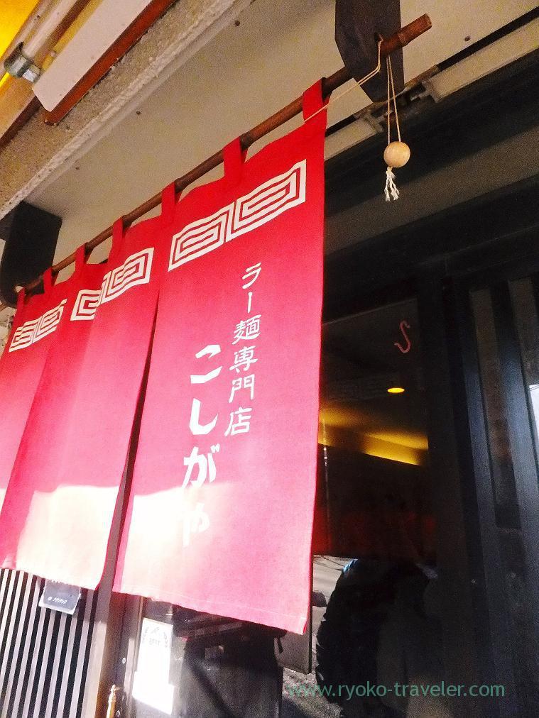 Noren, Ramen Specialty Shop Koshigaya (Koshigaya)