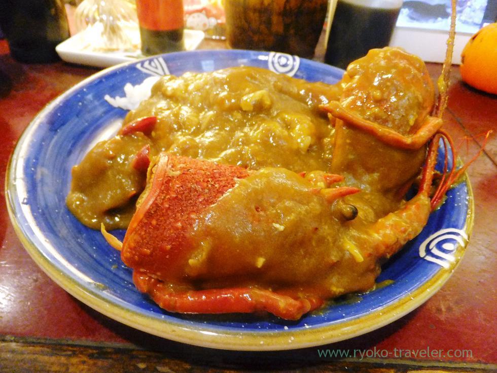 spiny lobster curry1, Yonehana (Tsukiji Market)