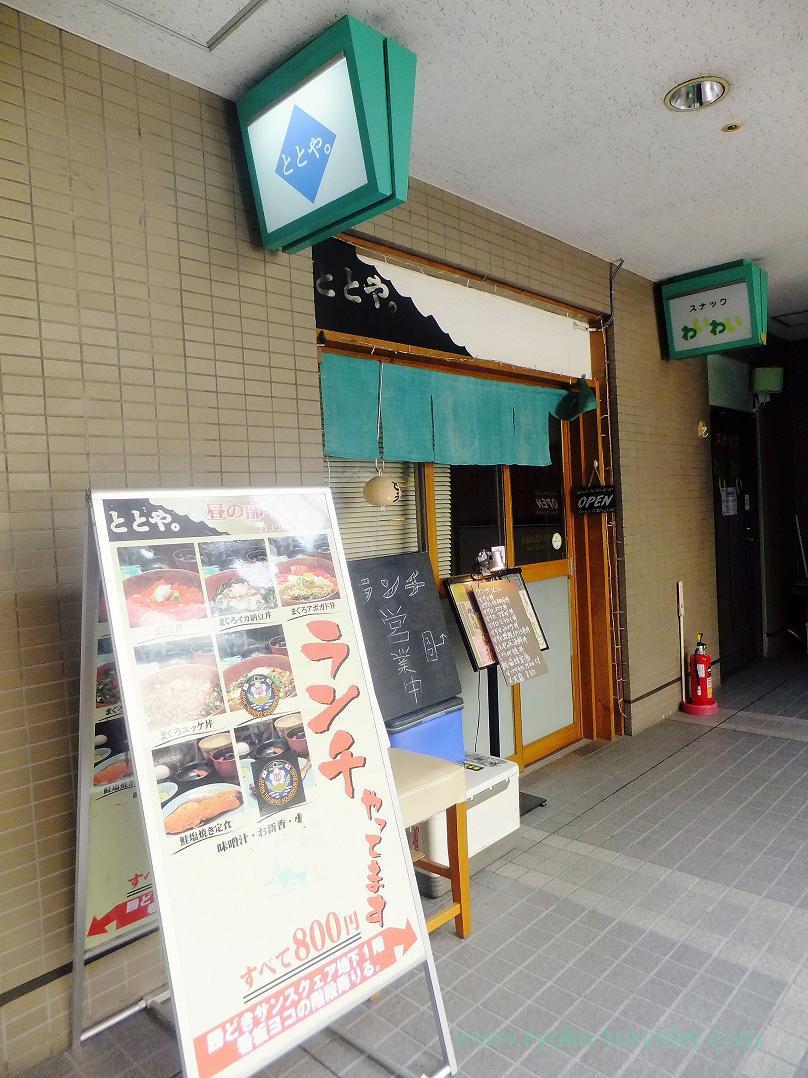 Appearance, Totoya. (Kachidoki)