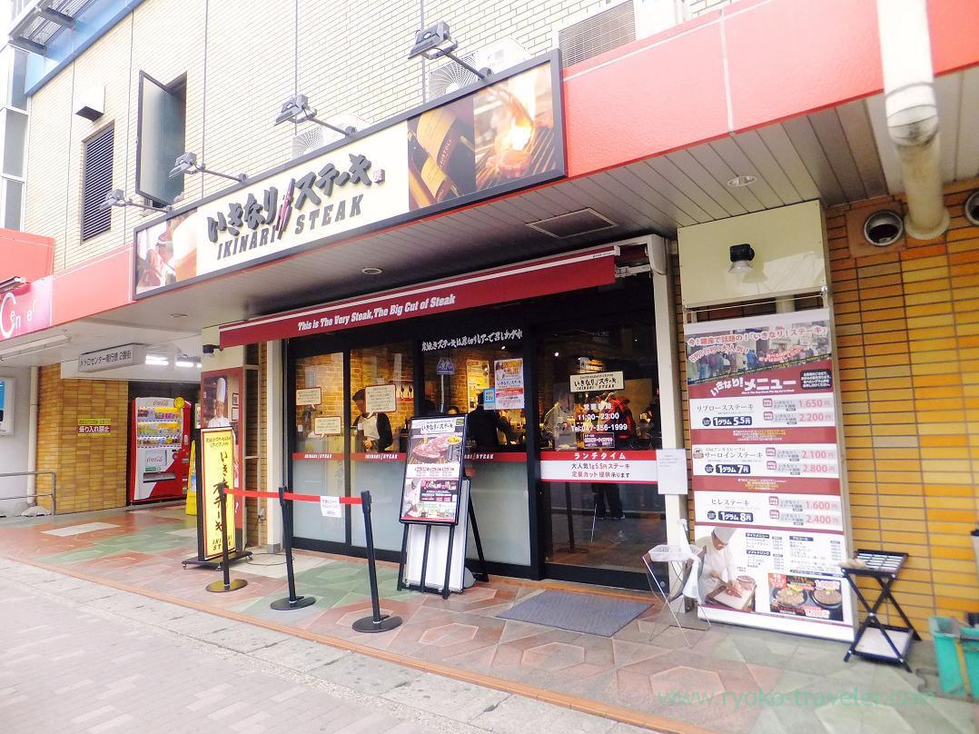 Appearance, Ikinari steak Minami-gyotoku branch (Minami-Gyotoku)