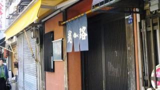 Kachidoki : Sashimi bowl at Koshiji