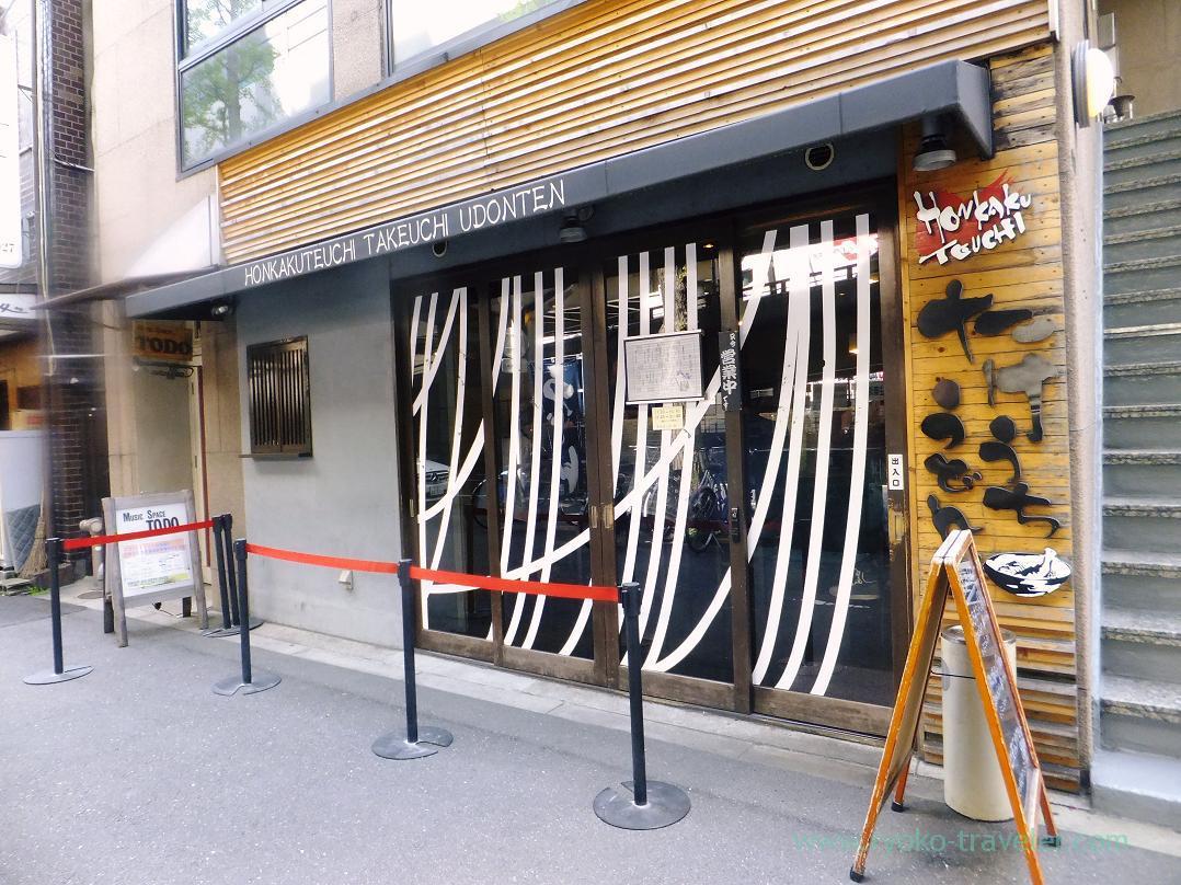 Appearance, Takeuchi Udon shop, Nakatsu (Trip to Osaka 201504)