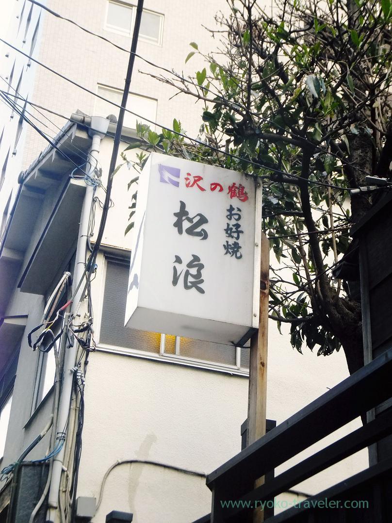 Signboard, Matsunami (Ningyocho)