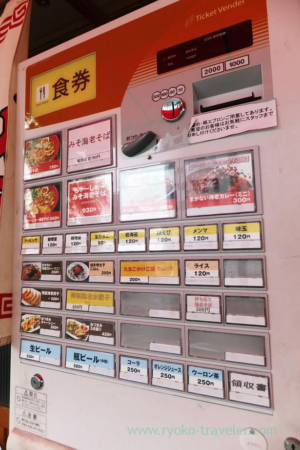 Chicket vending machine, Ebikin (Tsukiji)