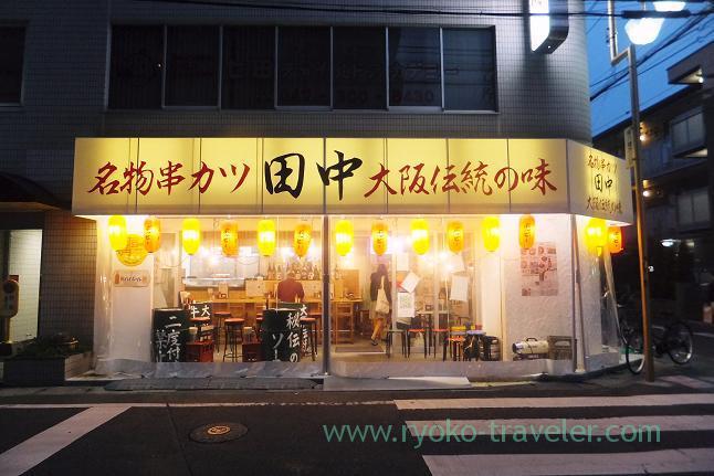 Appearance, Kushikatsu Tanaka Motoyawata branch (Motoyawata)