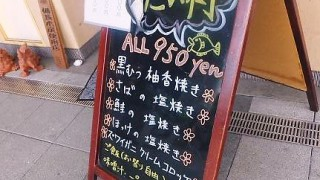 Kachidoki : Fish lunch at Taisho (たい将)