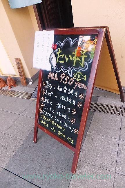 Lunch menu, Taisyo (Kachidoki)