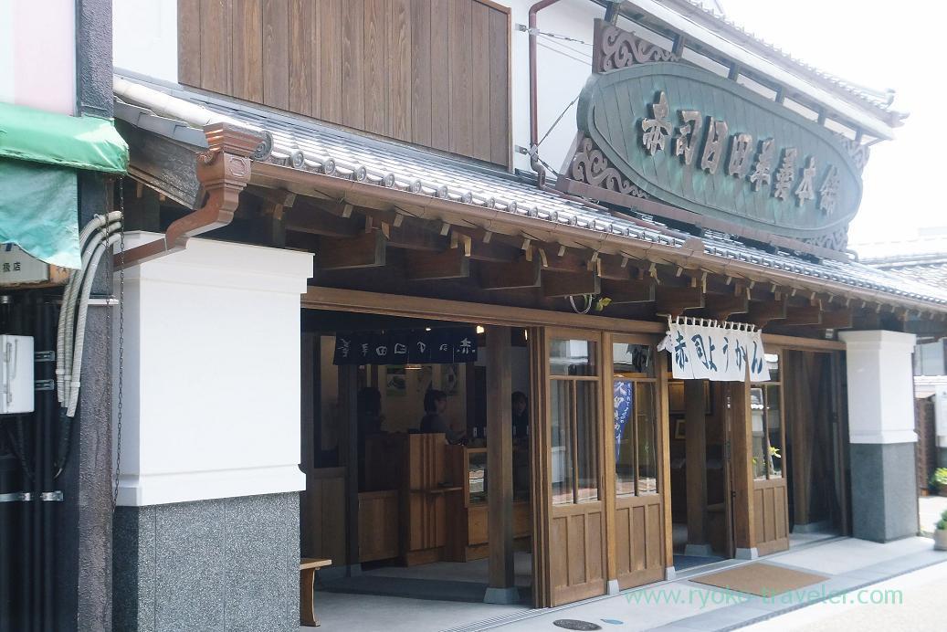 Akashi Hita Yokan Honpo, Mamedamachi, Hita (Oita 2015 Spring)