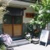 Tsukishima : Tatsuya - adorable lunch spot