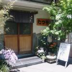 Tsukishima : Tatsuya – adorable lunch spot