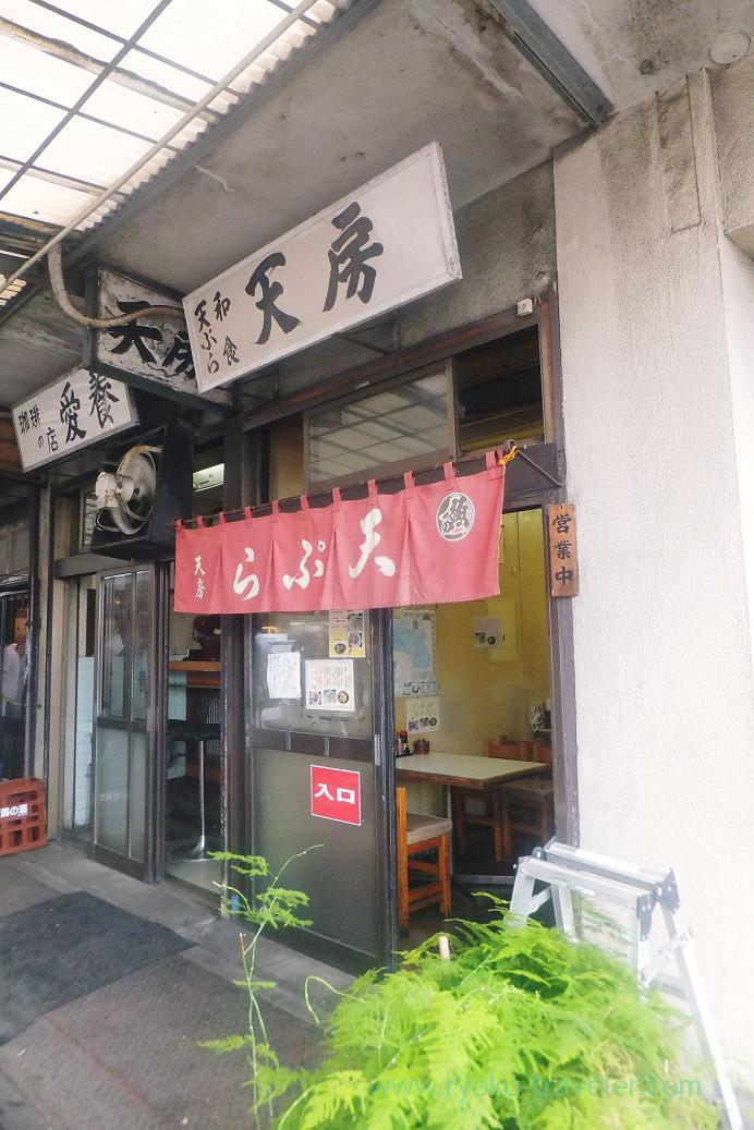 Appearance, Tenfusa (Tsukiji Market)