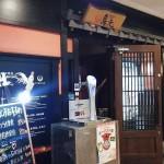 Funabashi : Deep fried oysters at Torigen, Funabashi Face (鳥元 船橋Face店)