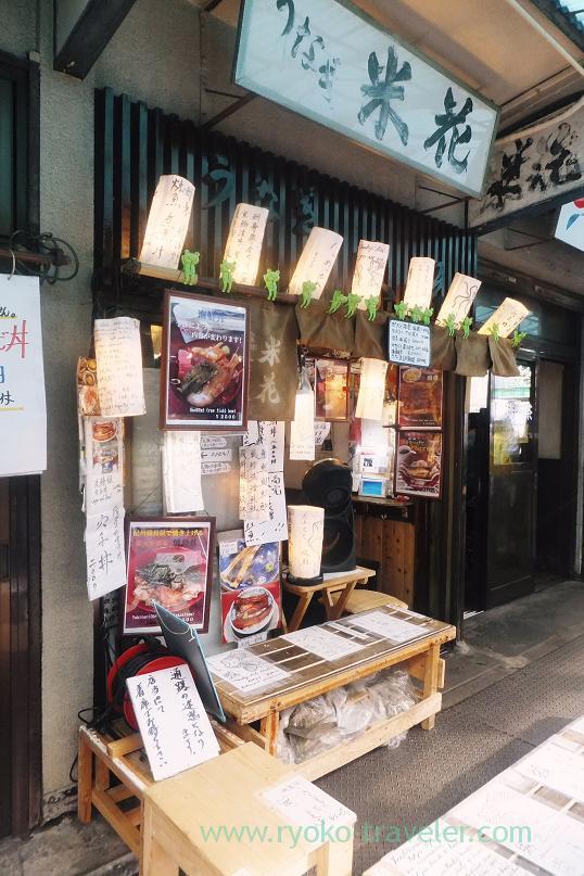Apperance, Yonehana (Tsukiji Market)
