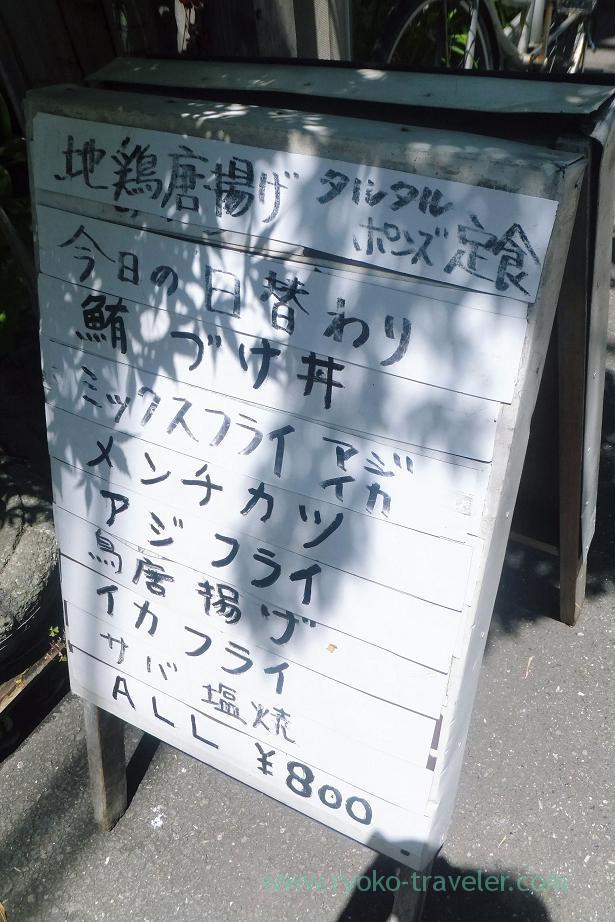 Lunch menus, Tatsuya (Tsukishima)