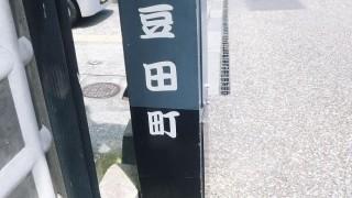 Oita 2015 (3/6) : Mamedamachi of Hita (日田豆田町)
