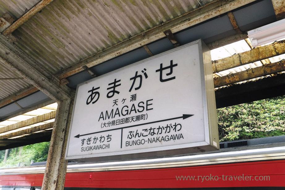 Station name, Amagase station, Amagase (Oita 2015 Spring)