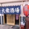 Funabashi : Inexpensive izakaya - Masuyama