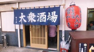 Funabashi : Inexpensive izakaya – Masuyama