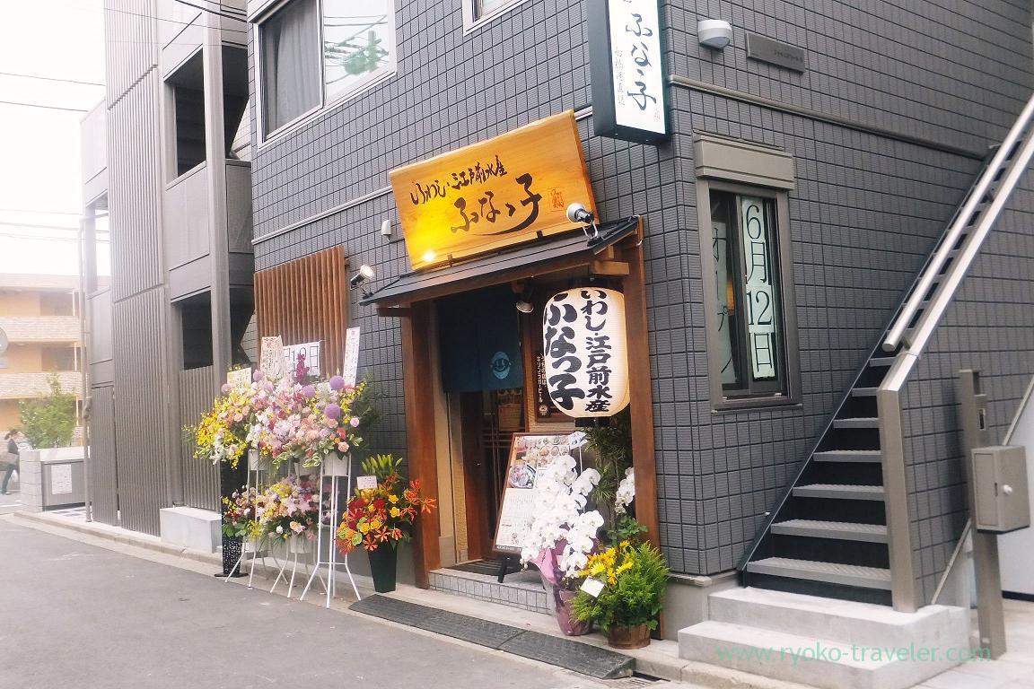 Appearance, Funakko (Higashi Funabashi)