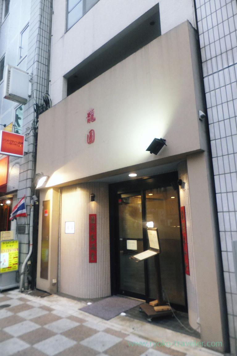 Appearance, Ryuen (Asakusa)