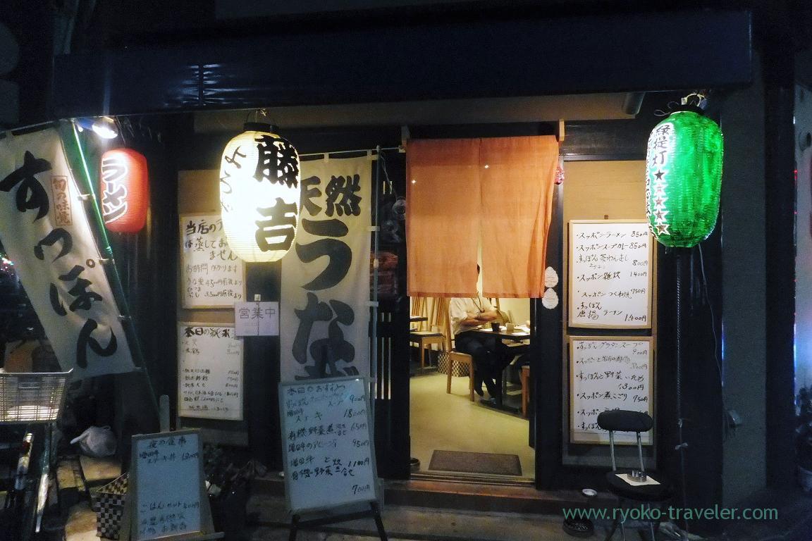 Appearance, Tokichi (Kinshicho)