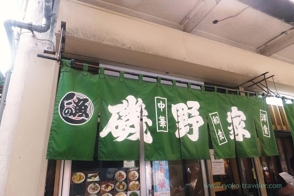 Entrance, Isonoya (Tsukiji Market)
