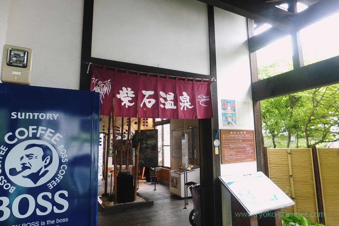 Gate, Shibaseki Onsen, Beppu onsen town (Oita 2015 Spring)