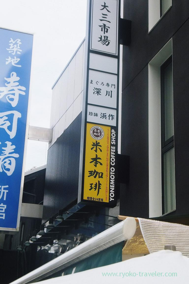 Signboard, Yonemoto Coffee Shinten (Tsukiji)