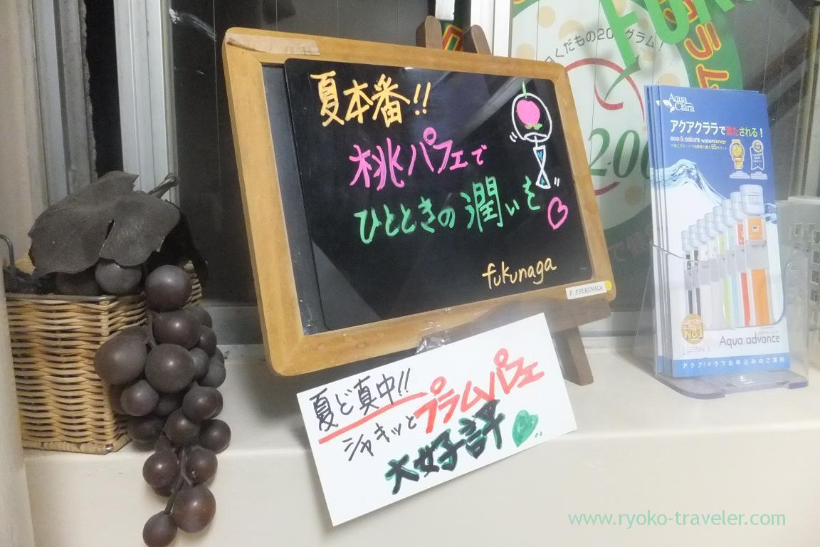 Summer !, Fukunaga Fruits Parlor (Yotsuya Sanchome)
