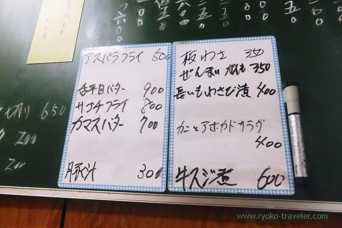 White board menu, Odayasu (Tsukiji Market)