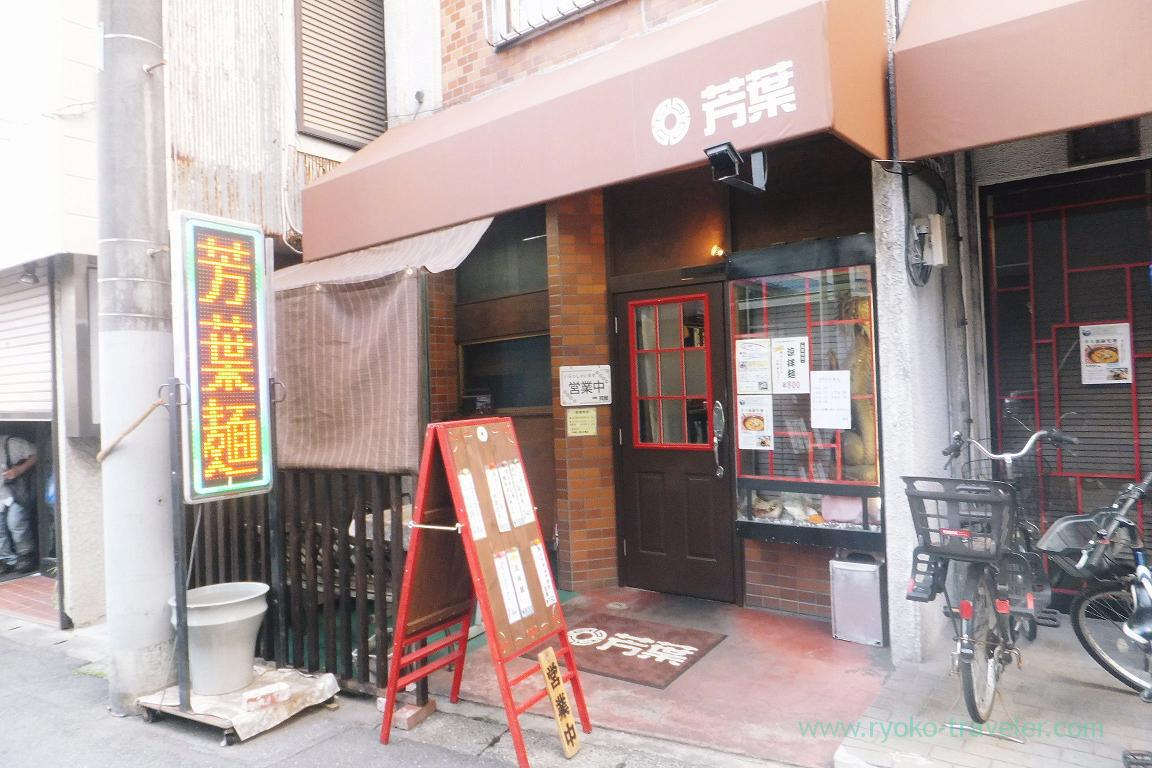 Appearance, Chinese foods HOYO (Makuhari)