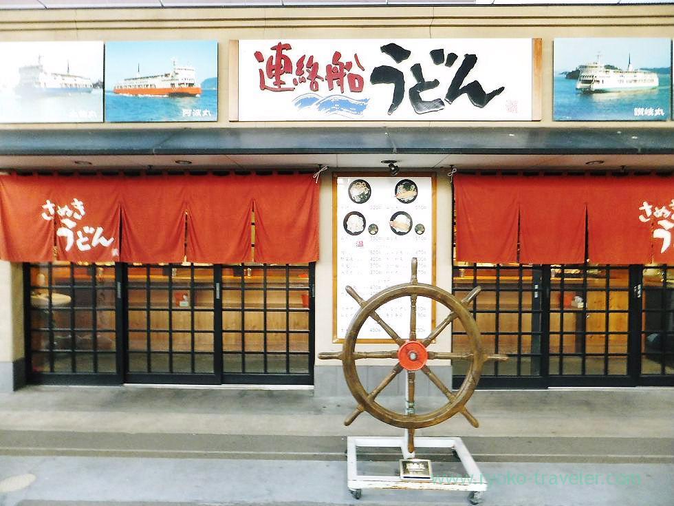 Appearance, Renrakusen udon, Takamatsu (Kagawa & Tokushima 2011)