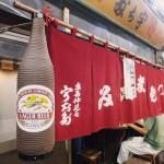 Tateishi tour at night (1/2) : Uchida (宇ち多)