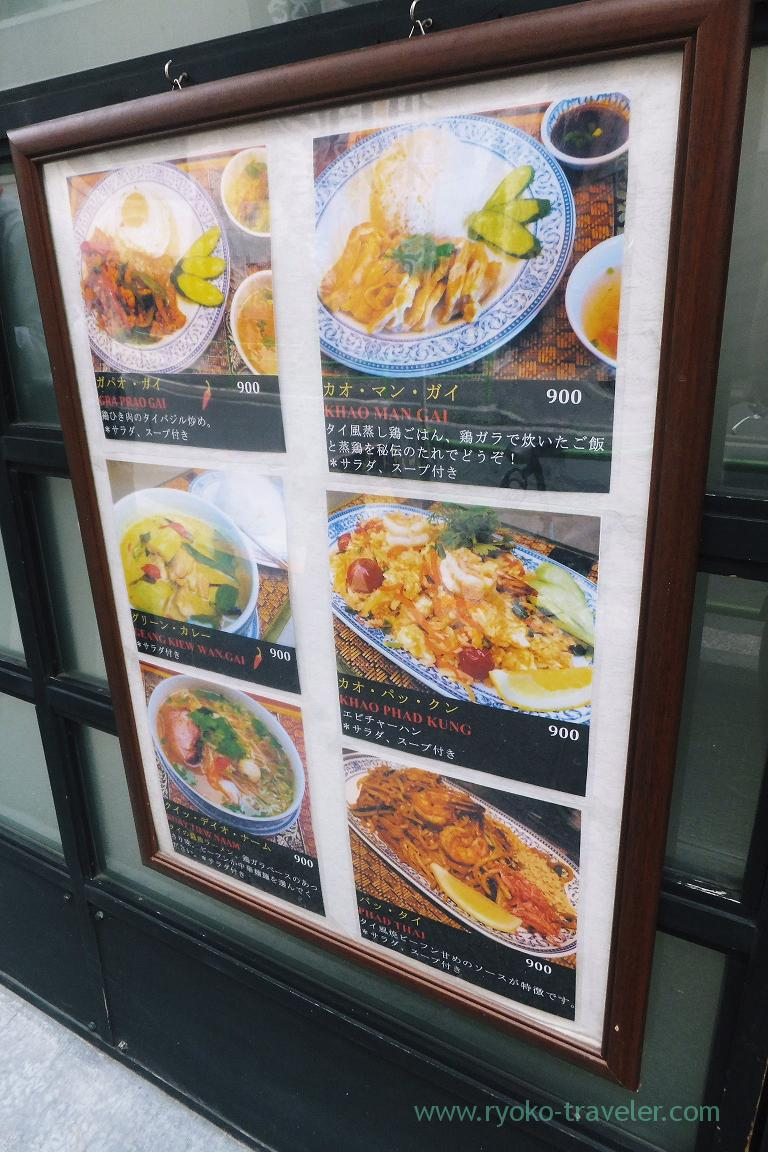 Lunch menus, Tarad nut (Tsukiji)