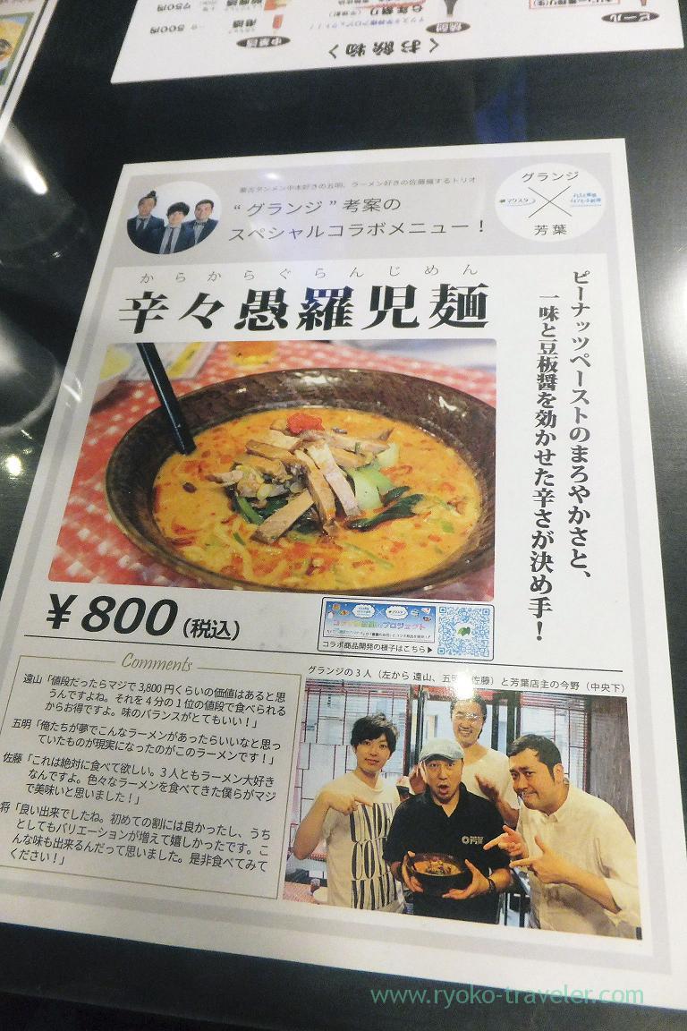 Notice, Chinese foods HOYO (Makuhari)