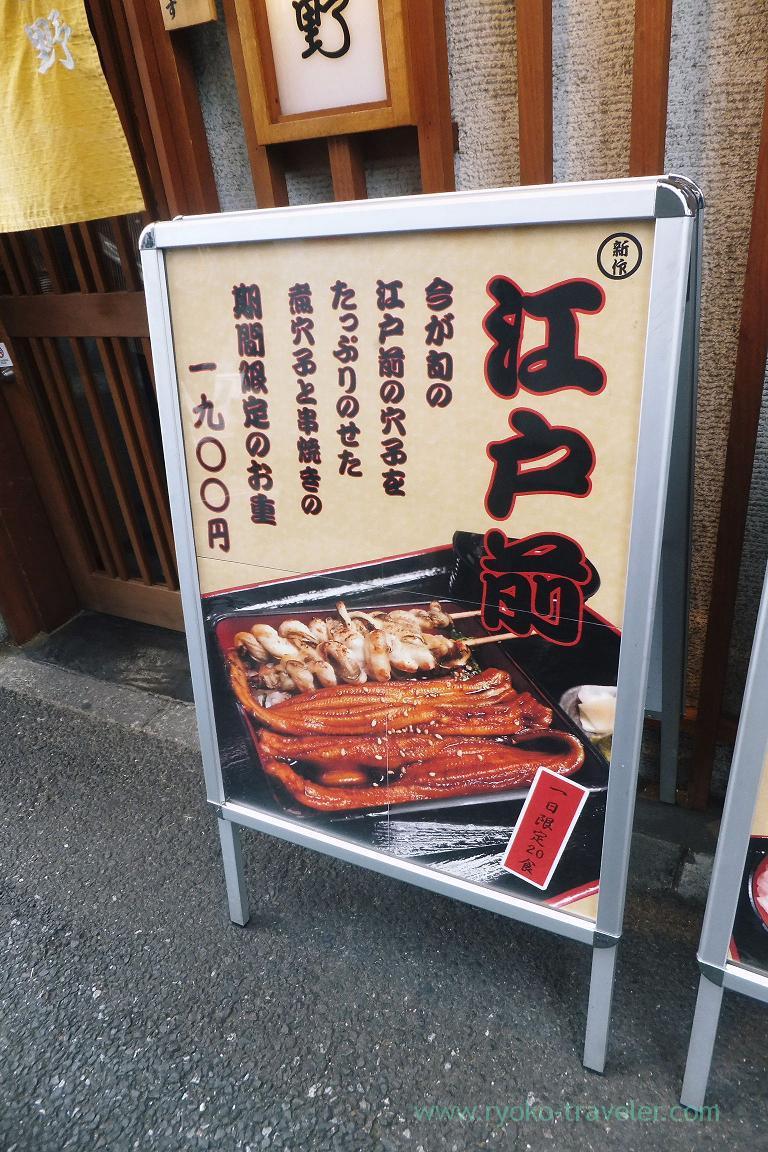 Sign of Edomae, Tsukiji Yoshino Kichiya (Tsukiji)