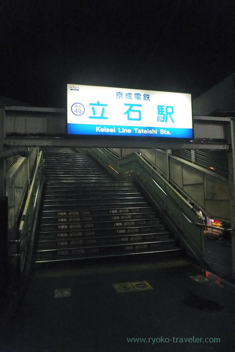 Signboard, Keisei-tateishi station (Keisei-Tateishi)