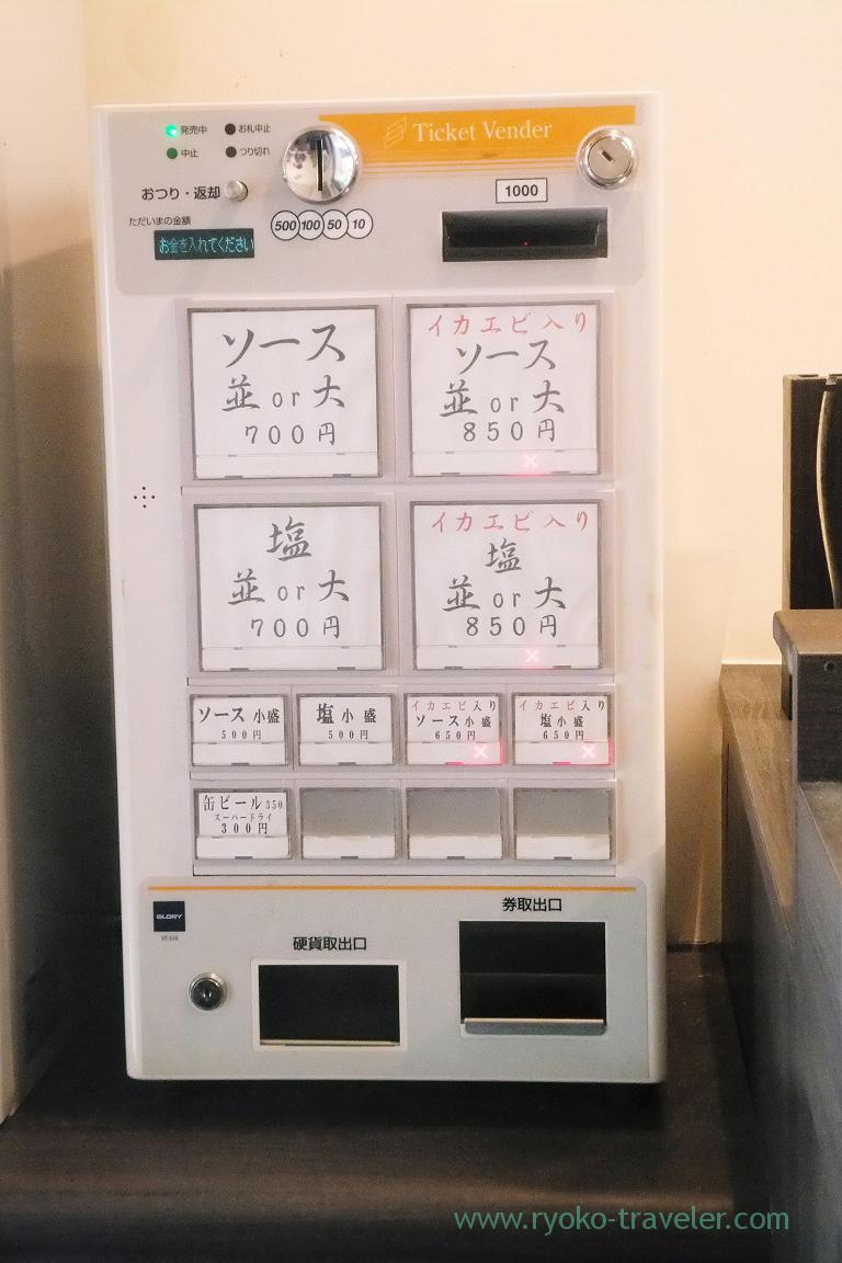 Ticket vending machine, Mikasa (Jinbocho)