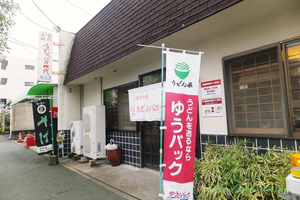 Appearance, Teuchi udon baka ichidai, Hanazono(Takamatsu 2015)